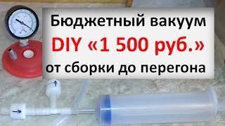 Бюджетный вакуум за 1500!!!|вакуумная дистилляция|вакуум|винокурение|самогоноварение|азбука винокура