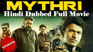Mythri | Blockbuster Hindi Dubbed Full Movie | Mohanlal | Puneeth Rajkumar