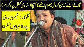 Naeem Hazarvi Songs - Bewafa Tera Yun Muskurana - Pakistani Punjabi Hit Songs