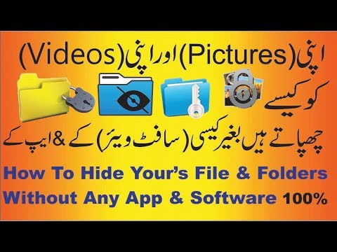 How To Hide File & Folders On Android || How To Hide Pictures and Videos From Gallery App Urdu/Hindi