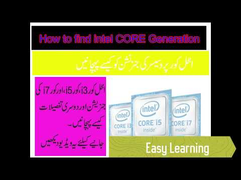 How to check intel processors generation and detail