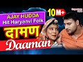 Download  AJAY HOODA u0026 POOJA  NEW SONG || DAMAN  - HARYANVI FOLK || SURESH PUNIA || SUPERHIT HARYANVI SONG MP3,3GP,MP4