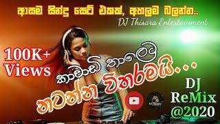අහලම බලන්න Kawadi Papare Dance Mix Dj Nonstop Dj Thisara Sinhala Hindi T