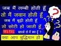 6 मजेदार पहेलियाँ | Bujho To Jane | Paheliyan in Hindi | Riddles | Paheli | IQ Test | Hindi Riddles