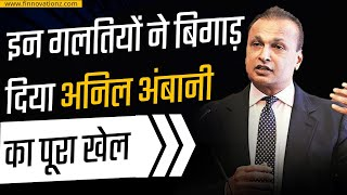 These mistakes spoiled Anil Ambani