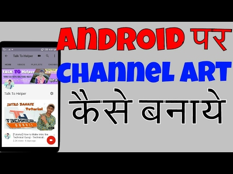 How to Make YouTube Channel Art? YouTube channel Art kaise banate hain?