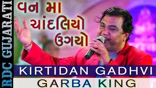 Kirtidan Gadhvi New Song    Van Ma Chandaliyo    વન મા ચાંદલિયો ઉગયો    Latest Gujarati Song 2016