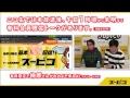 アメザリ平井はお休み!ゲーム実況風番組スーピコ 11月4日 配信回