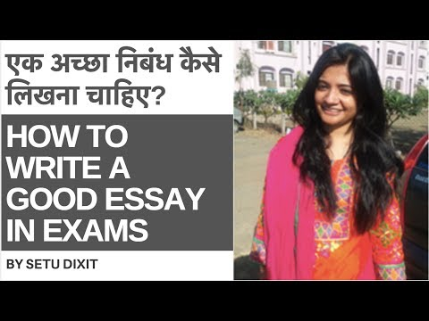 How To Write A Good Essay? एक अच्छा निबंध कैसे लिखना चाहिए? In Exams By Setu Dixit