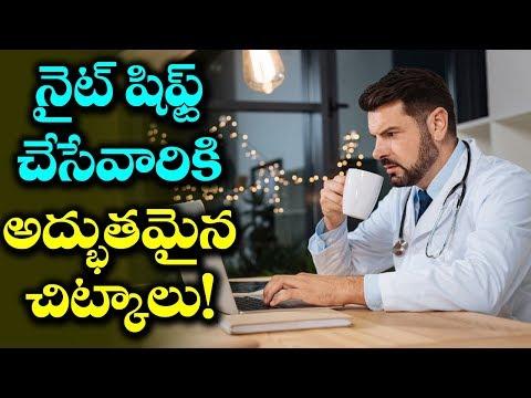 Health Tips For Nigh Shift Employees   Diet Plan For Employees Having Night Shift   VTube Telugu