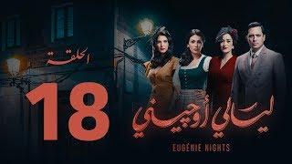 مسلسل ليالي أوجيني - الحلقة 18 الثامنة عشرة كاملة | Layali Eugenie - Episode 18