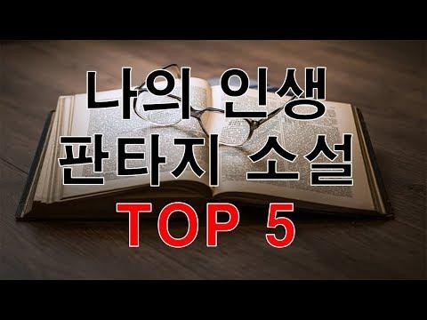 나의 인생 판타지 소설 추천 TOP5