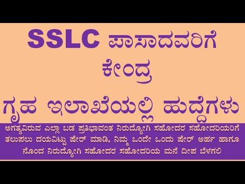 Posts in ministry of home ||jobs in Karnataka|| affairs.