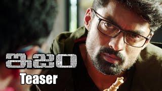 ISM Movie Teaser || Puri Jagannadh, Kalyan Ram, Aditi Arya