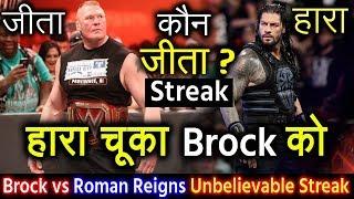 Roman Reigns जीत चुके Brock Lesnar से : Roman Reigns vs Brock Lesnar Full Win-Loss Record Summerslam