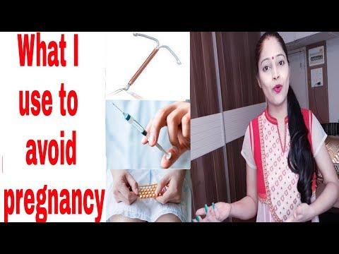 मै pregnancy avoid करने के लिए क्या करती हूँ । How I avoid  pregnancy