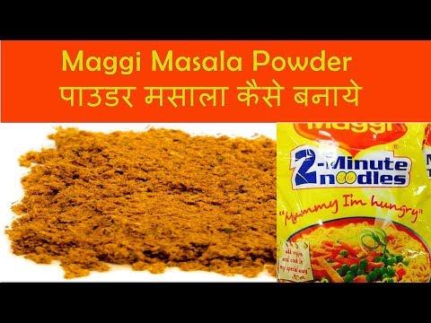 मैगी का सूखा मसाला पाउडर | MAGGI MASALA POWDER RECIPE | How to make Maggi masala powder at home