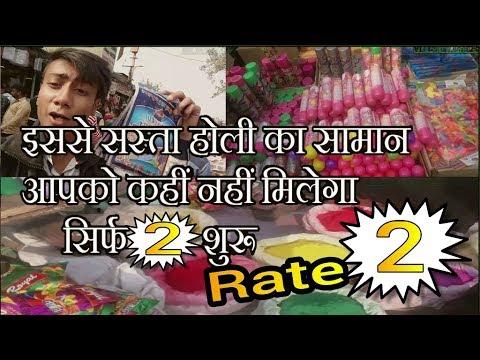 Chaepest price holi Color HERBAL COLOURS,HOLI PICHKARI, WATER GUN, GULAL Delhi  WholeSale MArket