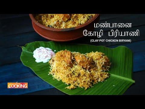 மண்பானை கோழி பிரியாணி | How To Make Claypot Chicken Biryani Recipe In Tamil