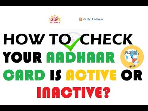 HOW TO CHECK YOUR AADHAAR CARD IS ACTIVE OR INACTIVE?