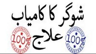 Sugar Ka Ilaj - Diabetes Treatment In Urdu - Ziabetes Aur Ilaj