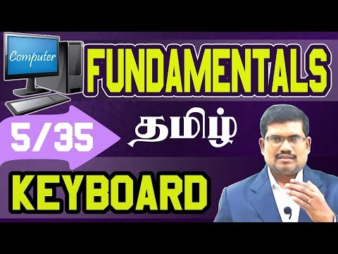 #5 Using Keyboard    Computer Fundamentals in Tamil