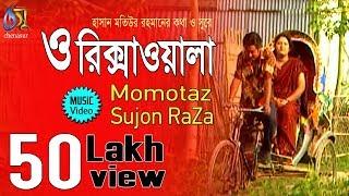O Rikshawala । Momtaz | Sujon Raza । Bangla New Folk Song