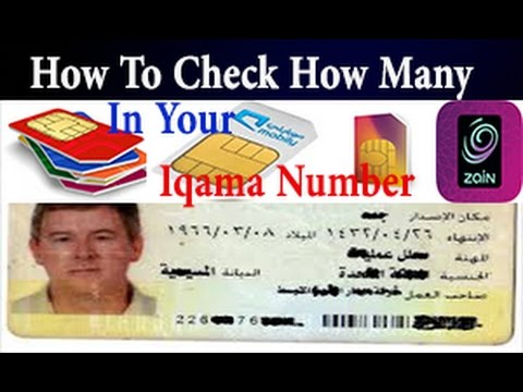 How To Check || How Many sim register || On your iqama || in Saudi Arabia || Urdu - Hindi