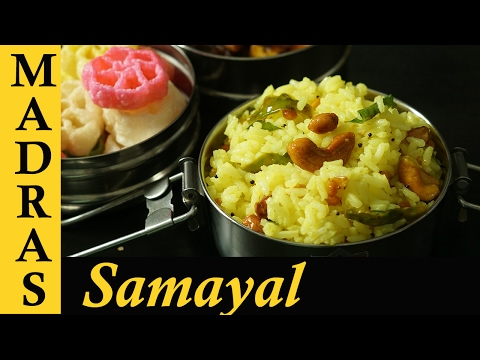 Lemon Rice Recipe in Tamil | How to make Lemon Rice in Tamil | Variety Rice Recipes in Tamil