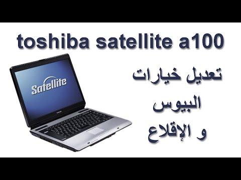 إقلاع لابتوب توشيبا و الدخول إلى البيوس - enter bios toshiba satellite a100 boot cd