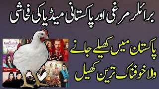 Reality of Broiler Chicken and its Impact on the Health of People