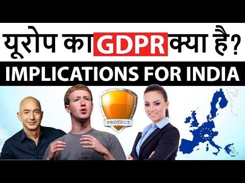 GDPR क्या है ? European Union's New Data Protection Regulation - Impact on India