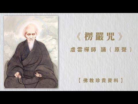 《楞嚴咒》虛雲禅师 誦【珍貴原聲資料】