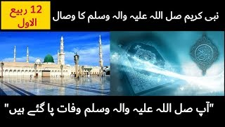 12 Rabi Ul Awal || Prophet's Death || Islamic Stories || Karbala || Waqia e Karbala ||