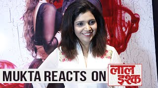 Mukta Barve Reacts On Laal Ishq Trailer   Romantic Thriller   Swapnil Joshi Marathi Movie