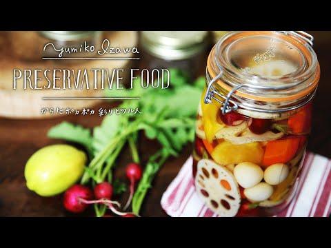 からだポカポカ彩りピクルスのつくり方:How to Make Apple Cider Vinegar Pickles | キレイを目指せる保存食 with 井澤由美子