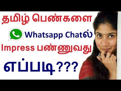 தமிழ் பெண்களை Whatsapp Chatல் Impress பண்ணுவது எப்படி