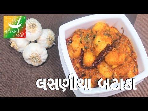 Kathyawadi Lasaniya Bataka  | Recipes In Gujarati | Gujarati Rasoi