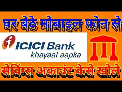 HOW TO OPEN ONLINE SAVING ACCOUNT IN ICICI BANK (hindi)