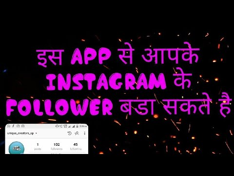 How to gain 100 followers in 1 min on   Instagram  in Hindi