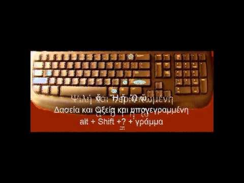 Ελληνικό Πολυτονικό. Greek Polytonic Keyboard