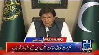 News Headlines | 5:00pm | 15 Nov 2019 | 24 News HD
