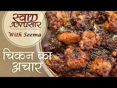 चिकन अचार रेसिपी इन हिंदी - Chicken Pickle Recipe in Hindi - How To Make Chicken Ka Achaar - Seema