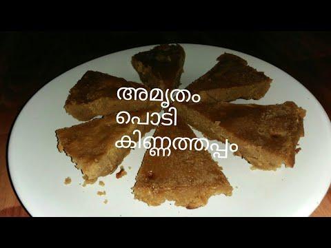 amrutham powder kinnathappam malayalam recipie
