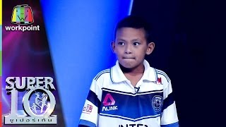 Download Messi MUST SEE !! Thai Wonder Kid น้องพี Super 10 เตะบอลชนคานอย่างแม่น| ซูเปอร์เท็น Video