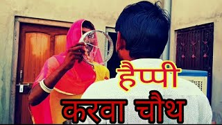 देशी करवाचौथ । deshi Funny karwa chauth । karwa chauth v/s men Mangi RajpuT | Karwa Chauth Comedy |