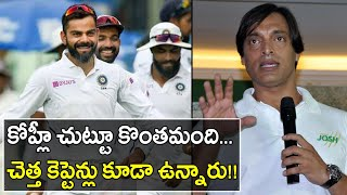 Kohli Learning Well From Mistakes As Captain : Shoaib Akhtar || Oneindia Telugu