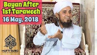 [16 May, 2018] Latest Bayan After 1st Taraweeh | Sahi Khuda Ki Talash | Mufti Tariq Masood