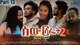 Star Entertainment New Eritrean Series Movie // Swur Sfiet 2 EPS Part13 - ስውር ስፌት 13ክፋል