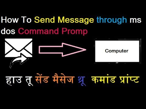 How To Send Message through ms dos Command Prompt